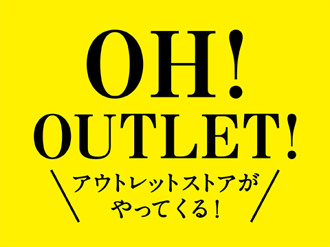 OH!OUTLET!2018