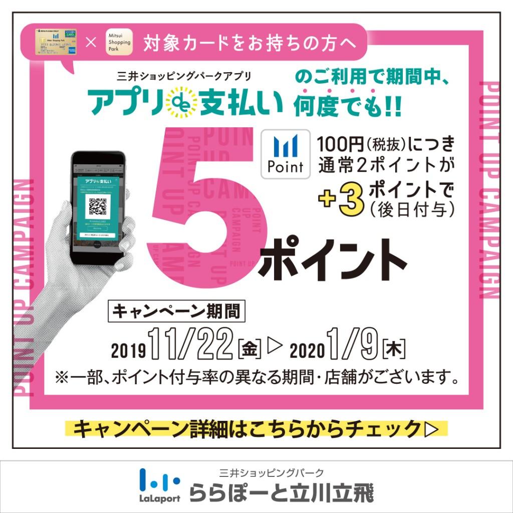 20191122_立川_SNS_アプリde支払い5P