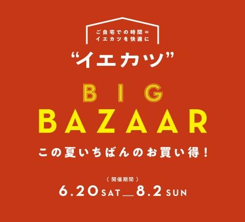 イエカツ BIG BAZAAR も終盤!!