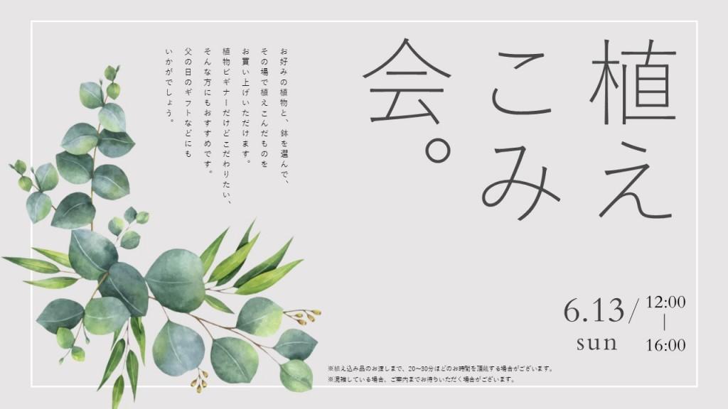 植えこみ会ポスター2-